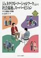 ジェネラリスト・ソーシャルワークにもとづく社会福祉のスーパービジョン 新・MINERVA福祉ライブラリー22 その理論と実践