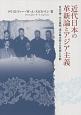 近代日本の革新論とアジア主義 北一輝、大川周明、満川亀太郎らの思想と行動