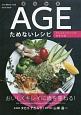 老化物質AGEためないレシピ ウェルエイジイングのすすめ