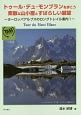 トゥール・デュ・モンブランを歩こう 素敵な山小屋とすばらしい展望 ヨーロッパアルプスのロングトレイル案内1