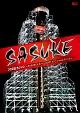 『SASUKE』 30回記念 ~SASUKEヒストリー&2014スペシャルエディション~