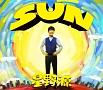 SUN(DVD付)