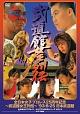 伝説のDVDシリーズ 全日本女子プロレス25周年記念 ~武道館女王列伝~ '93・8・25 日本武道館(廉価版)