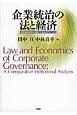企業統治の法と経済 比較制度分析の視点で見るガバナンス