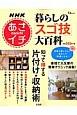 NHKあさイチ 暮らしの「スゴ技」大百科 知って得する片付け・収納術 番組で大反響の簡単テクニック満載!