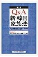 Q&A 新・韓国家族法<第2版>