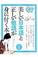 美しい日本語と正しい敬語が身に付く本<新装版>