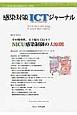 感染対策ICTジャーナル 10-2 特集:その特殊性,どう捉えて行う? NICU感染制御の大原則 チームで取り組む感染対策最前線のサポート情報誌