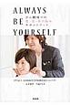 がん闘病中の髪・肌・爪の悩みサポートブック ALWAYS BE YOURSELF