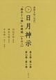 完訳・日月神示<謎解き版> 「基本十二巻」全解説 2巻セット (2)