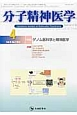 分子精神医学 15-2 2015.4 特集:ゲノム医科学と精神医学