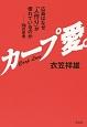 カープ愛。 広島はなぜ「人作り」が優れているのか-76の思考