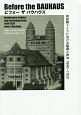 ビフォーザバウハウス 帝政期ドイツにおける建築と政治 1890-1920
