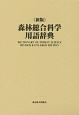 森林総合科学用語辞典<新版>