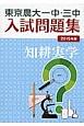 東京農大一中・三中 入試問題集 2015