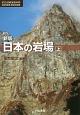 日本の岩場<新版>(上)