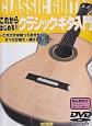 これからはじめる!!クラシック・ギター入門 DVD付 これだけは知っておきたい すべてが見て・弾ける