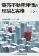競売不動産評価の理論と実務<第2版>