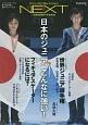 フィギュアスケートNEXT ワールド・フィギュアスケート別冊 日本のジュニア、こんなに強い!