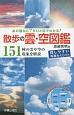 散歩の雲・空図鑑 151種の雲や空の現象を解説 あの雲なに?がひと目でわかる!