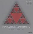 美しい幾何学