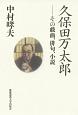 久保田万太郎 -その戯曲、俳句、小説