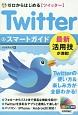 ゼロからはじめる Twitter スマートガイド 最新活用技が満載!
