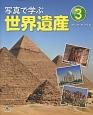 写真で学ぶ世界遺産 アジア・アフリカ (3)
