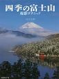 四季の富士山 撮影テクニック