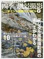 四季の風景撮影 ○×ポイント攻略マニュアル (7)