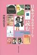 日本サブカルチャーを読む 銀河鉄道の夜からAKB48まで