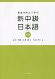 豊富な例文で学ぶ 新中級日本語<改訂版>
