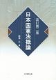 日本国憲法概論<改訂第二版>