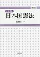 テキスト 日本国憲法<第3版>