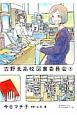 吉野北高校図書委員会 (1)