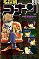名探偵コナン80+スーパーダイジェストブック