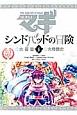 マギ シンドバッドの冒険<特別版> オリジナルアニメDVD付き (6)