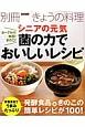 シニアの元気 菌の力でおいしいレシピ ヨーグルト!納豆!きのこ! 発酵食品&きのこの簡単レシピが100!