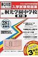 桐光学園中学校(第1回) 平成28年 実物を追求したリアルな紙面こそ役に立つ 過去問3年