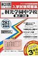 桐光学園中学校(第2・3回) 平成28年 実物を追求したリアルな紙面こそ役に立つ 過去問3年