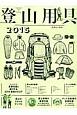 登山用具 2015 基礎知識と選び方&2015最新カタログ