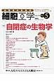 細胞工学 34-5 2015.5 特集:自閉症の生物学 時代をリードする研究をわかりやすく伝えるレビュー誌
