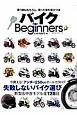 バイク for Beginners 失敗しないバイク選び 新型&中古モデル全128台 買う前はもちろん、買った後も役立つ本