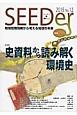 SEEDer 2015 特集:史資料から読み解く環境史 地域環境情報から考える地球の未来(12)