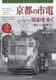 京都の市電昭和を歩く 街と人と電車と