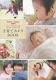 子育てカメラBOOK AERA with Baby特別編集 キヤノンEOS Kiss X8iで毎日がもっと楽し