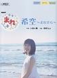 NHK連続テレビ小説 「まれ」 希空~まれぞら~ 同声二部合唱 ピアノ伴奏付 ボーカル&ピアノ/ピアノソロ