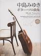 CDで覚える 中島みゆき/ギター・ソロ曲集