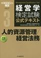 経営学検定試験 公式テキスト 人的資源管理/経営法務<第4版> 中級受験用(3)