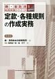 定款・各種規則の作成実務 新・会社法実務問題シリーズ1